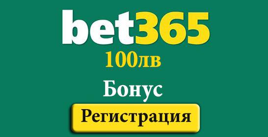 Bet365 Промo oферти