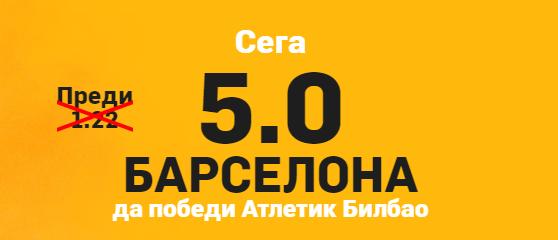 Увеличен коефициент 5.00 БАРСЕЛОНА да победи Атлетик Билбао