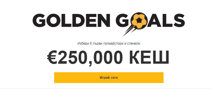 Златни голове - спечели 250 000 кеш