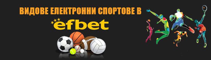 Залози на електронни спортове в Efbet