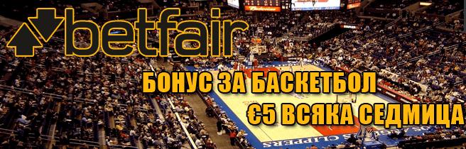 Седмичен бонус от Betfair за залози на баскетбол